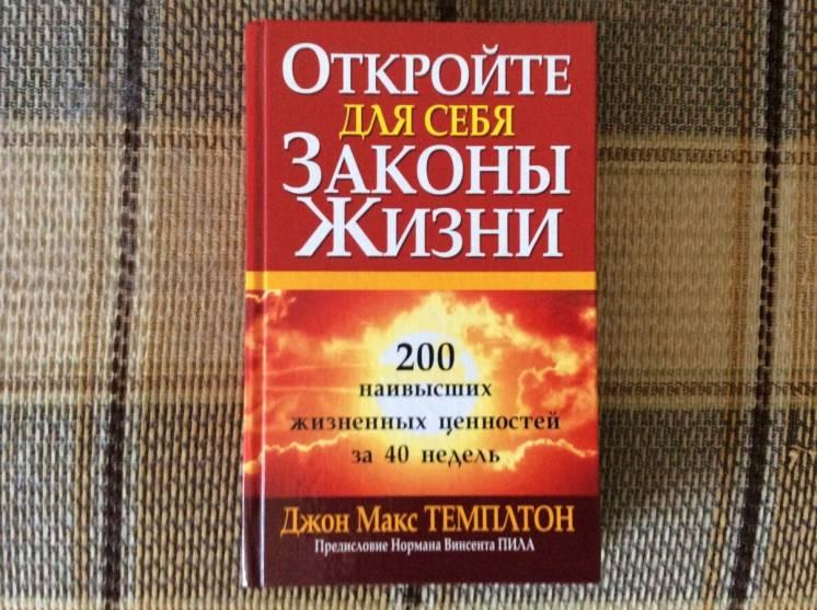 Темплтон Откройте для себя законы жизни