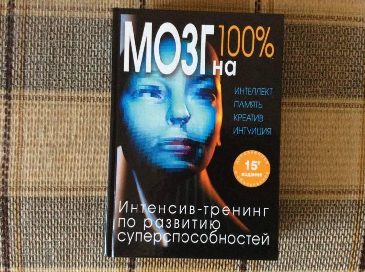 Мозг на 100% интеллект память креатив интуиция тренинг по развитию