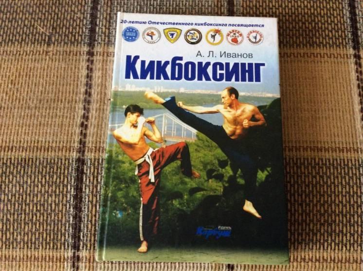 Иванов кикбоксинг спорт развитие боевые искусства