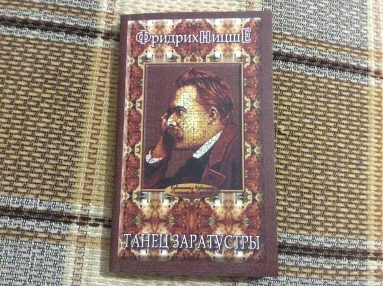 Фридрих Ницше Танец заратустры