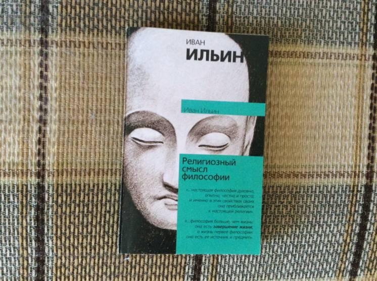 Иван Ильин Религиозный смысл философии
