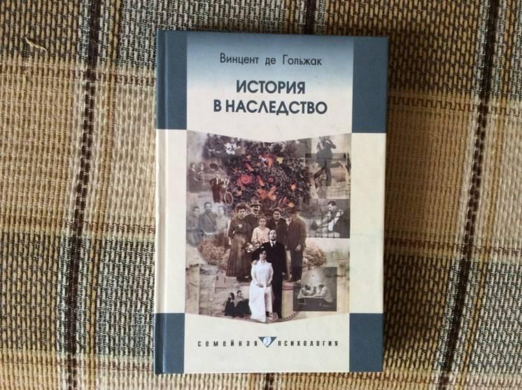 Винцент де Гольжак История в наследство