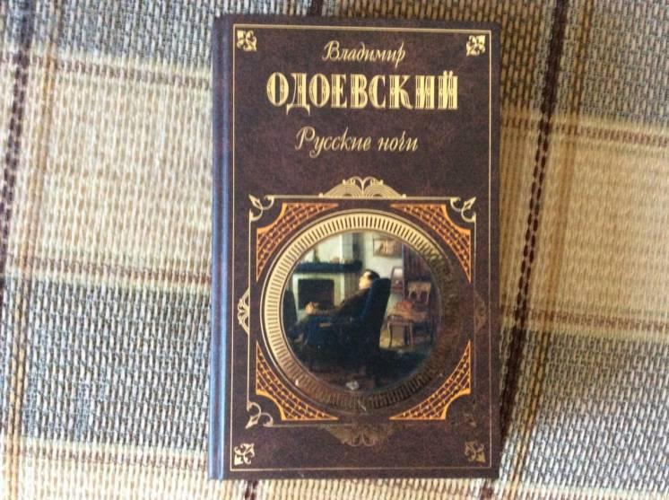 Владимир Одоевский Русские ночи