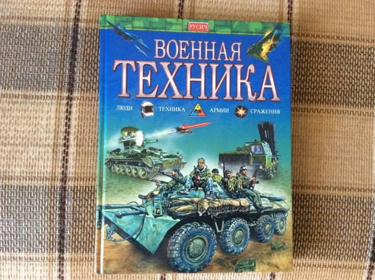 военная техника люди техника армии сражения энциклопедия