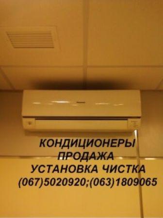 обслуживание, чистка кондиционеров, дозаправка