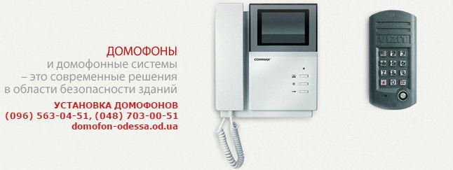 Домофон Одесса. Установка домофонов в Одессе