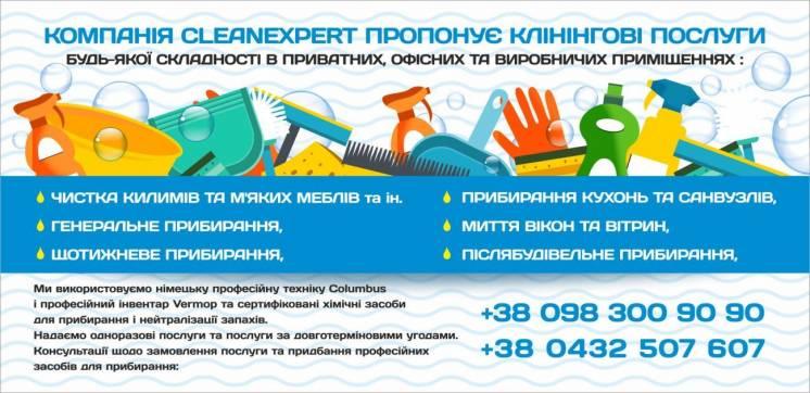 Клінінгові послуги для фізичних та юридичних осіб