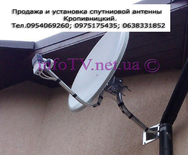 Купить спутниковую антенну Кропивницкий без тюнера