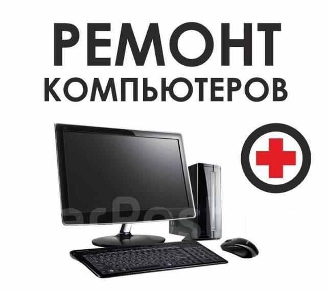 Ремонт компьютеров в любое время!