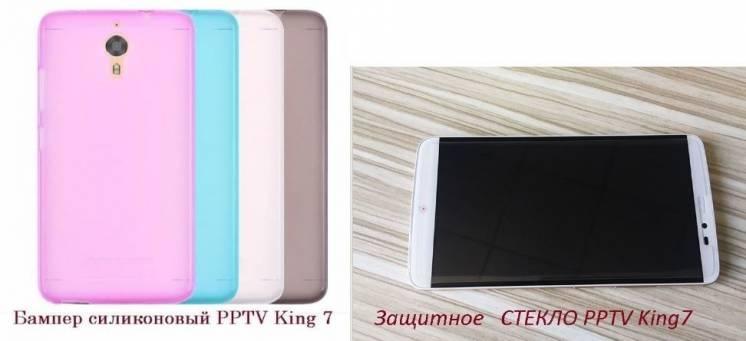 Pptv King 7 силиконовые бампера  2 цвета ,стекла,жидкость.