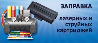 Заправка картриджей, ремонт принтеров Киев