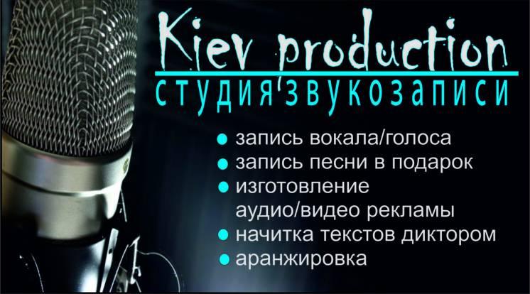 Студия звукозаписи Kiev-production Полтава