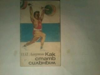 Продам буклет Как стать сильным.1989года.