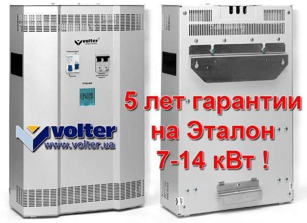 Стабилизаторы напряжения Volter, весь модельный ряд, лучшая цена