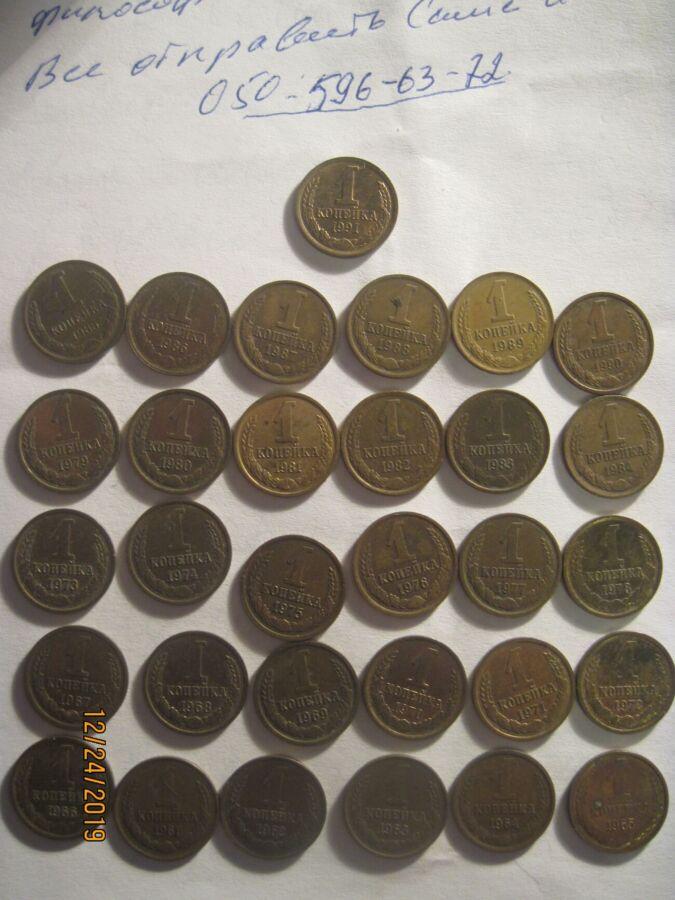Продам коллекцию монет номиналом 1 копейка 1961-1991 гг.