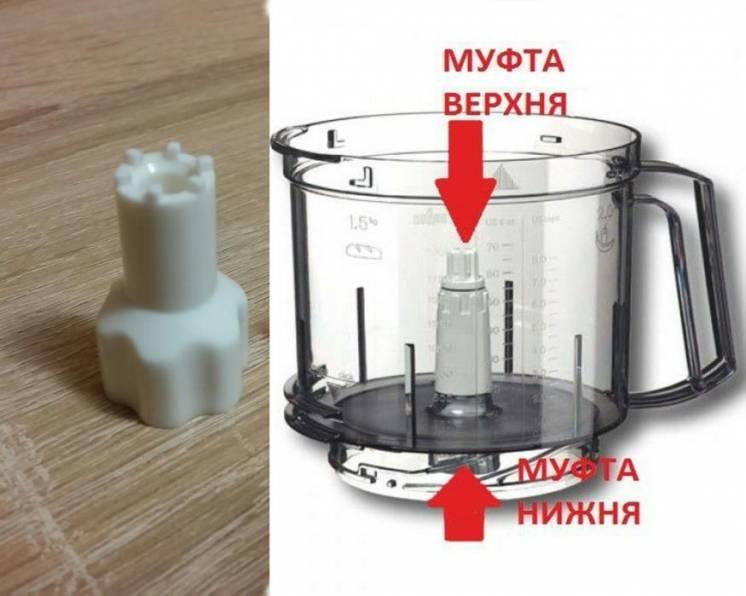 Муфта (ремкомплект муфт ) до великої чаші кухонного комбайна Braun
