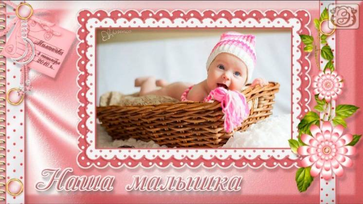 Слайд-шоу  «baby Girl» для маленькой девочки
