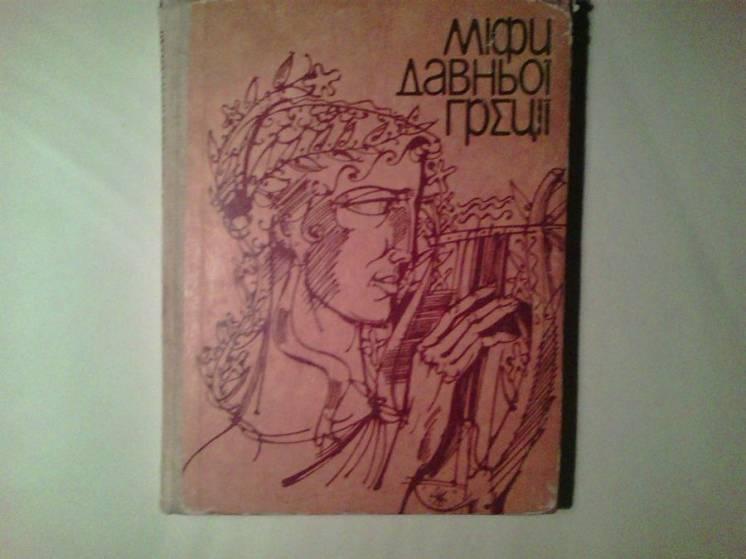 Продам книгу Міфи давньоі греціі.1977 року.