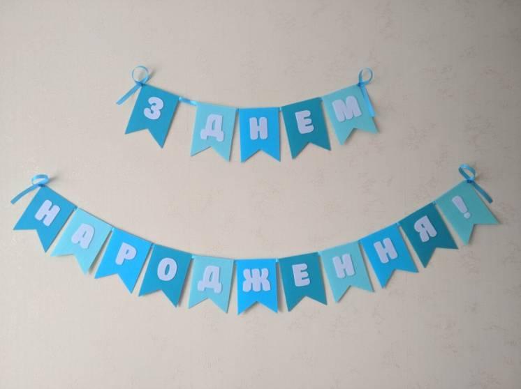 Украшения ко дню рождения из фетра - гирлянда, растяжка