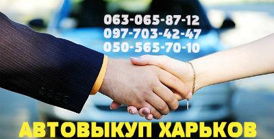 Автовыкуп Харьков быстрый расчет в день обращения!