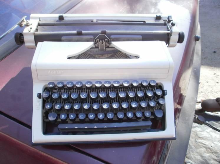 Продам новую портативную  пишущую машинку ЛЮБАВА