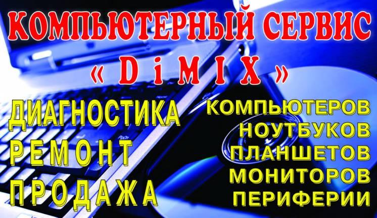 Ремонт компьютеров ноутбуков Софиевская Борщаговка Вишневое Боярка