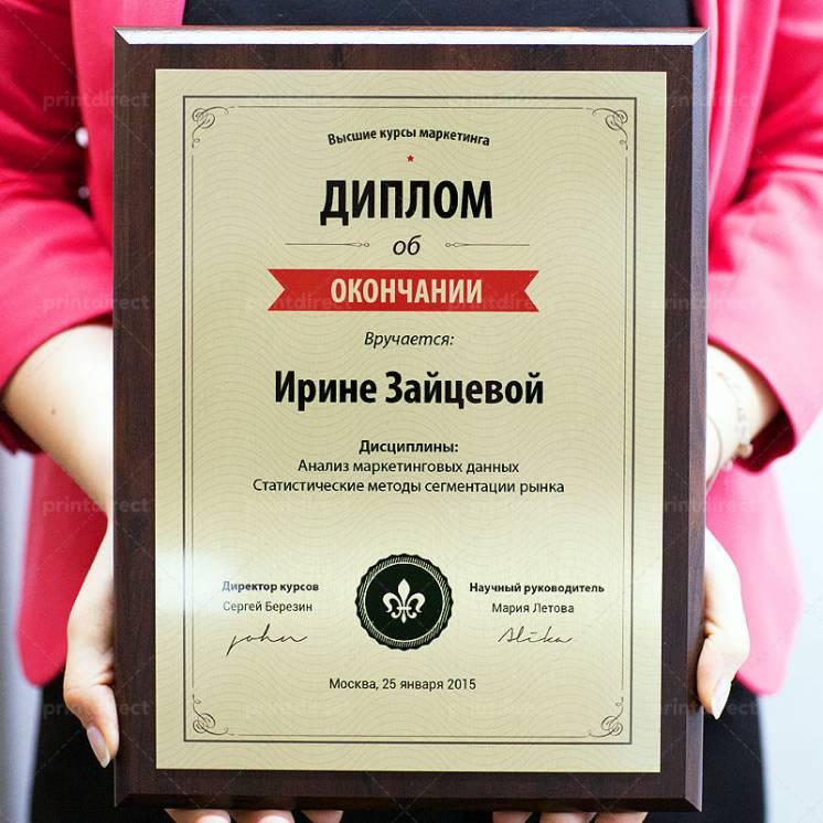 Изготовим металлические дипломы,грамоты,сертификаты на  подложке
