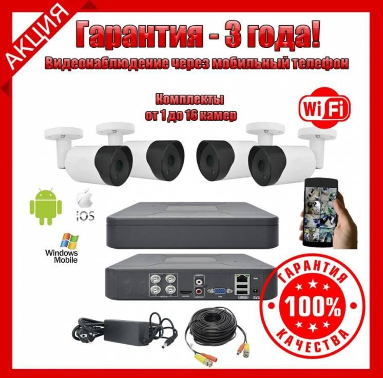 Видеонаблюдение.Комплект IP/FullHD/WiFi/ камер 2/5/8MP/Гарантия 3года