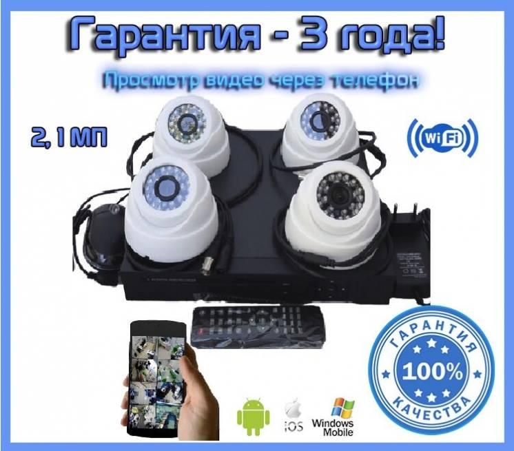 Комплект видеонаблюдения на 1/2/4/8/16 FullHD камер 2МР!Гарантия 3года