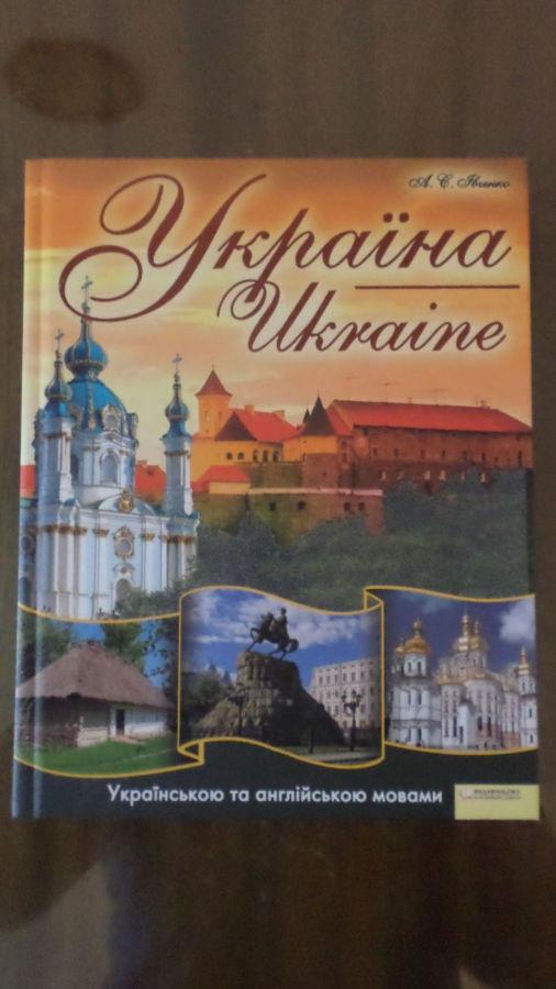 Фотоальбом Україна (Ukraine)