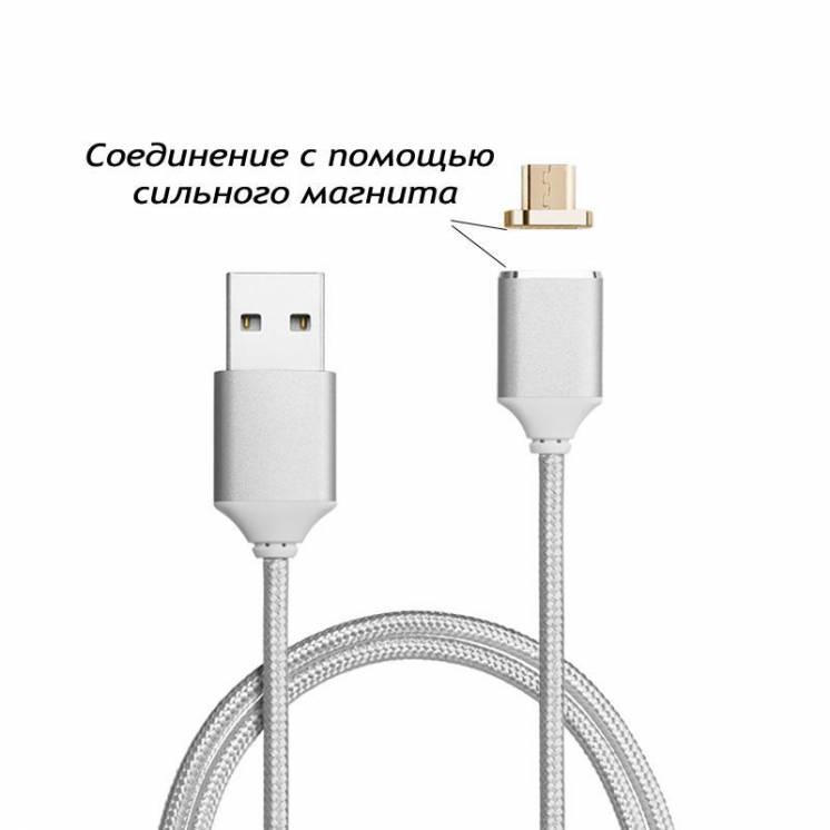 Магнитный кабель микро USB (Android)