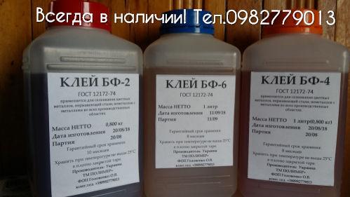 Клей БФ-2, БФ-4, БФ-6 ГОСТ 12172-74. Купить у производителя!