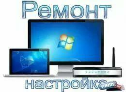 Быстрый ремонт компьютеров и ноутбуков.