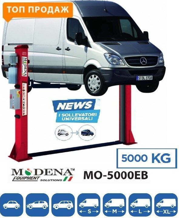 Modena MO-5000ЕВ двухстоечный подъемник повышенной грузоподъемности 5