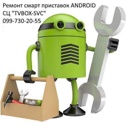 Ремонт android tv box, iptv приставок, тв плееров на ос android и др.