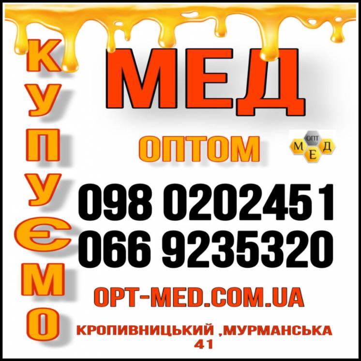 Купимо ваш мед оптом. кировоградська,черкаська обл.