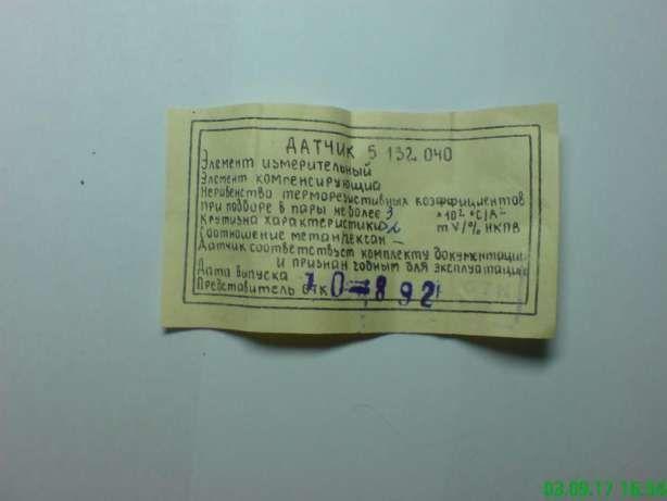 Апи5.132.040 датчик термохимический для стм-10,сдкм-2м, гсм-05, гсм-03