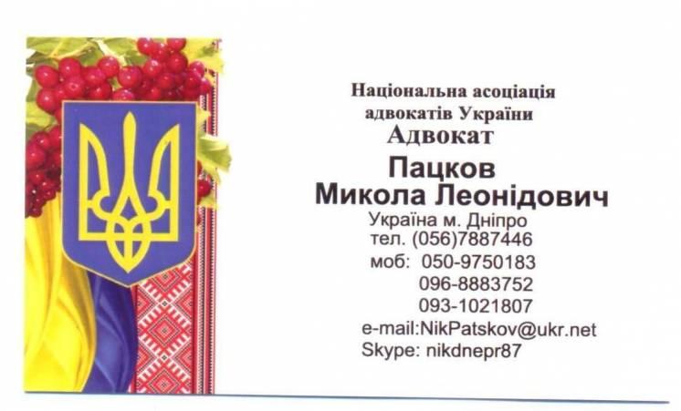 Адвокат в місті Дніпро