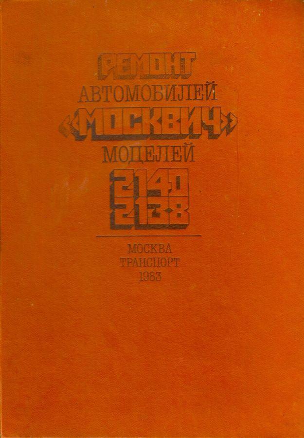 """Ремонт автомобилей """"МОСКВИЧ"""" моделей 2140, 2138; (1983г.)"""
