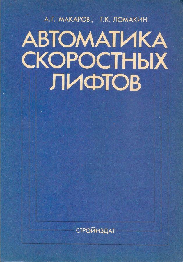 Автоматика скоростных лифтов  А.Г.Макаров, Г.К.Ломакин.