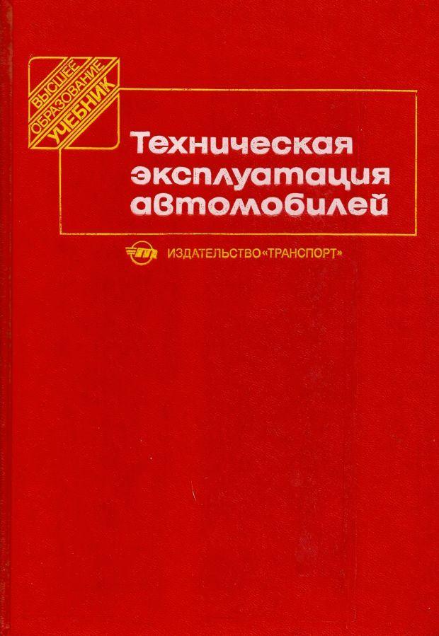 Техническая Эксплуатация Автомобилей (профессора Е.С.Кузнецова).