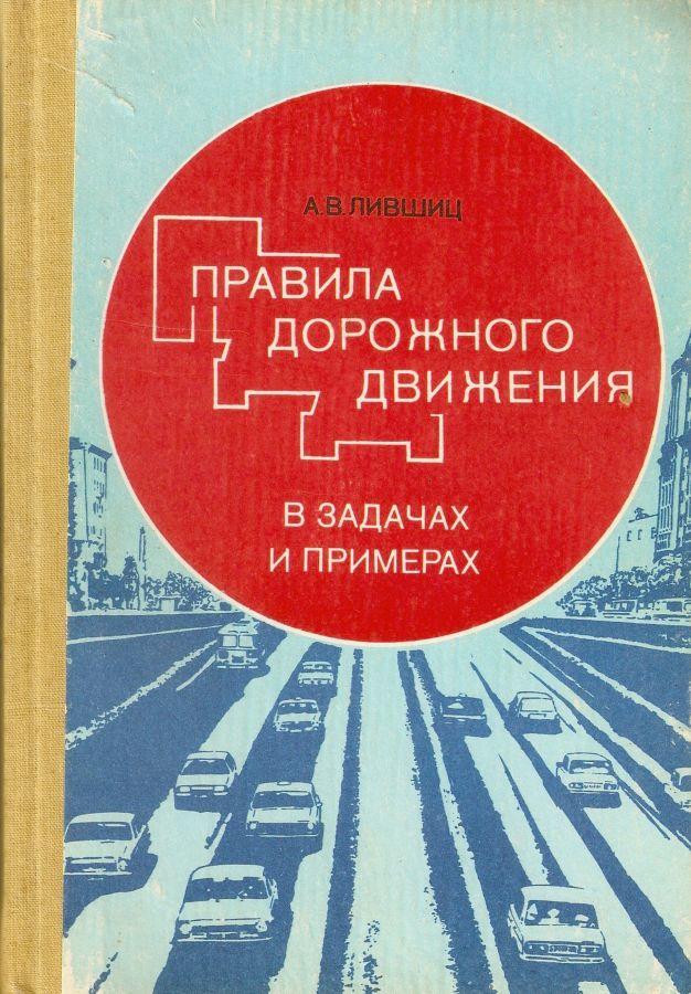 Правила Дорожного Движения  А.В.Лившиц
