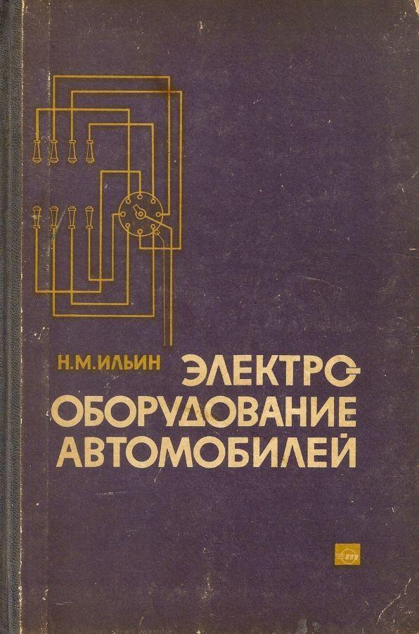 Электро оборудование автомобилей  Н.М.Ильин