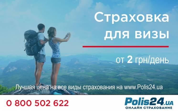 Страховка для визы онлайн.