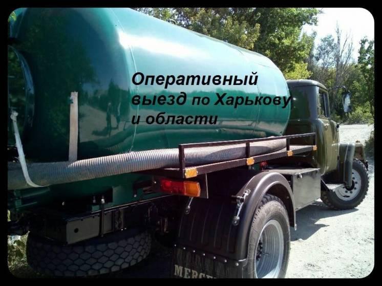 Ассенизатор Харьков. Выкачка сливных ям, откачка дворовых туалетов.