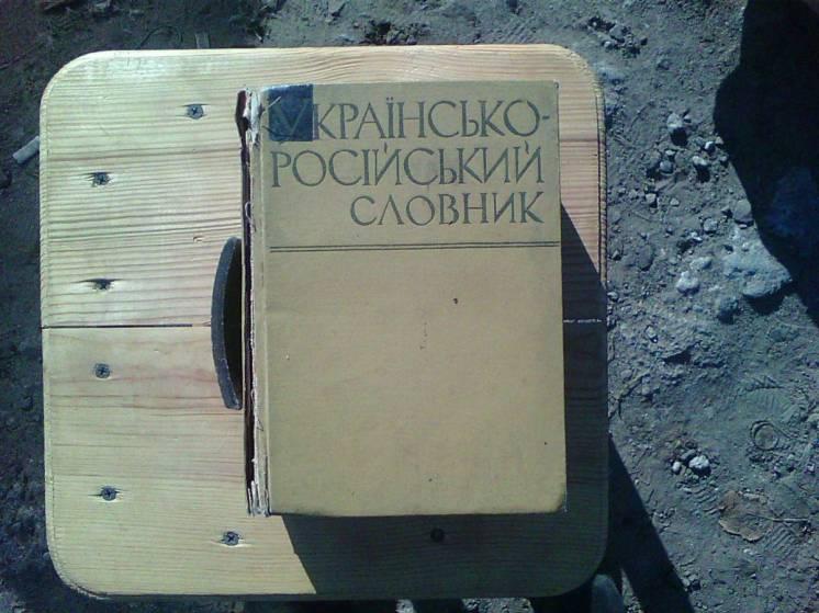 Продам Украінсько - Російский словник 1965 року.