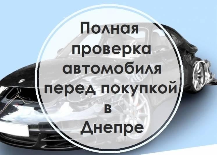 Толщиномер, замер ЛКП, Осмотр, Автоэксперт, Авто подбор