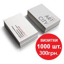 визитки 1000 шт, друк візиток, візитки цена