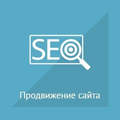 SEO-продвижение, SEO-оптимизация, ТОП, раскрутка сайта