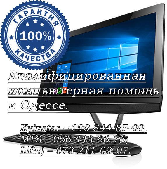 Квалифицированная компьютерная помощь.